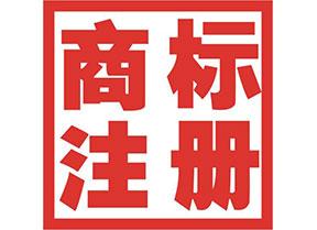 北京商标注册公司介绍